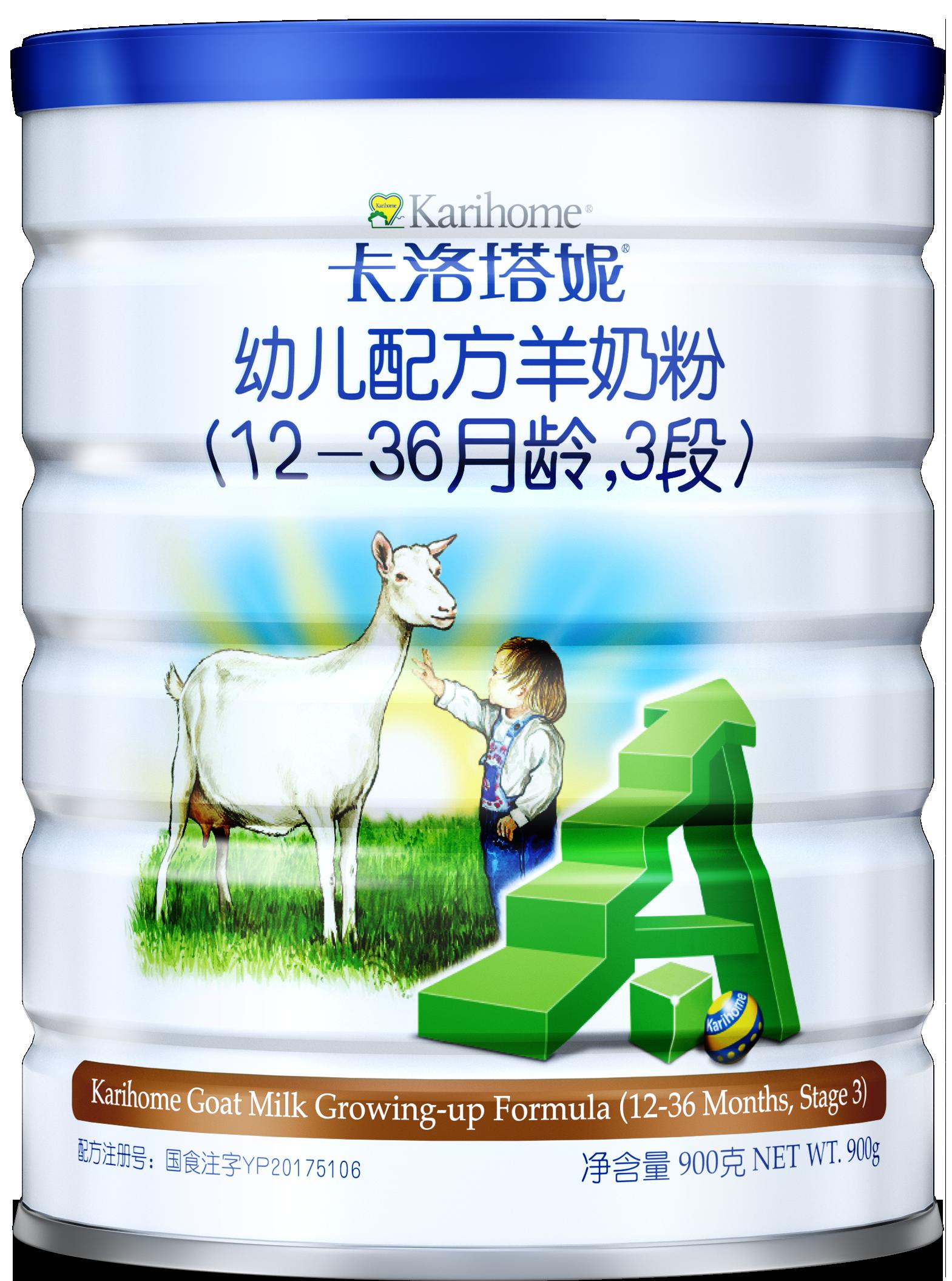 各阶段羊奶粉